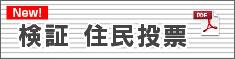 検証 大阪市住民投票(PDF)