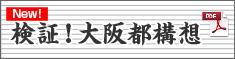 検証!大阪都構想(PDF)