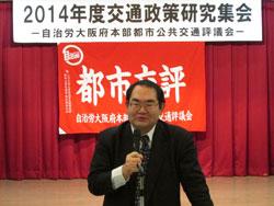 交通政策基本法の根幹は「移動権」と語る横田社民党政策審議会事務局長