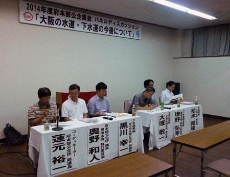 2日目のパネルディスカッションでは、大阪の水道・下水道の今後について、各パネラーからそれぞれの分野で問題提起が行われ活発な意見交換が行われました