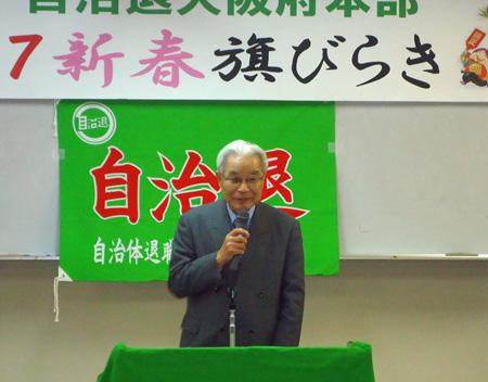 退職者会の組織の強化・拡大の強力が必要と述べる水上自治退府本部会長